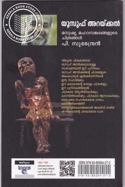 back image of യൂസൂഫ് അറയ്ക്കല് മനുഷ്യ മഹാസങ്കടനയുടെ ചിത്രങ്ങള്