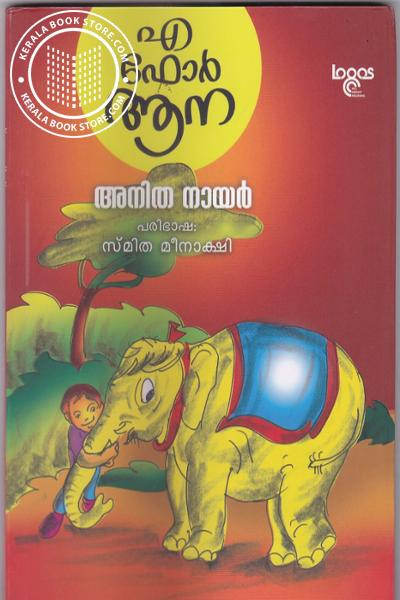 Cover Image of Book എ ഫോര്‍ ആന
