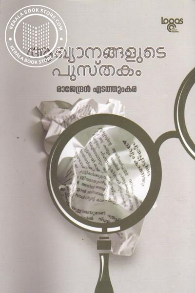 Cover Image of Book Aakhyaanangalude Pusthakam