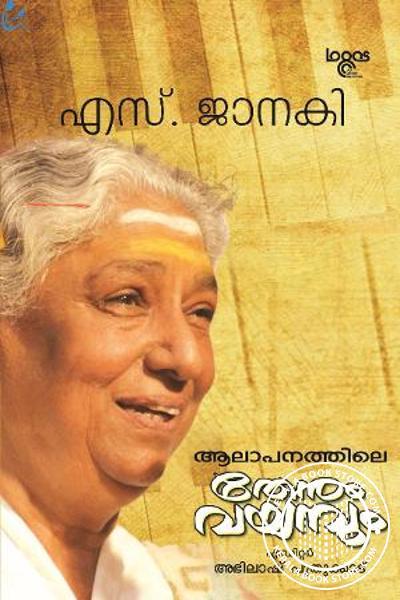 Cover Image of Book ആലാപനത്തിലെ തേനും വയമ്പും