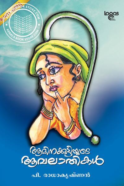 Cover Image of Book ആമിനക്കുട്ടിയുടെ ആവലാതികള്