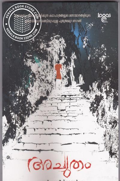 Cover Image of Book അച്യുതം