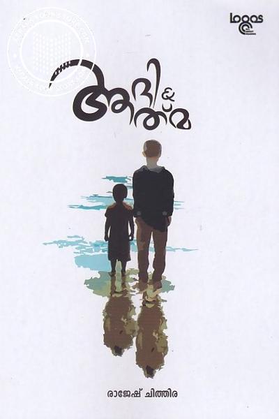 Cover Image of Book ആദി ആത്മ