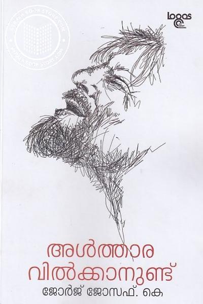 Cover Image of Book അൾത്താര വിൽക്കാനുണ്ട്