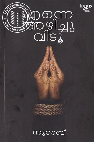 Cover Image of Book എന്നെ അഴിച്ചുവിടൂ