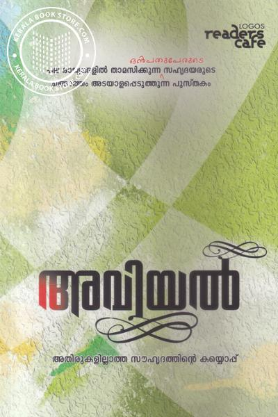 Cover Image of Book അവിയൽ