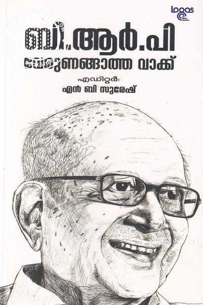 Cover Image of Book ബി ആര് പി വേരുണങ്ങാത്ത വാക്ക്