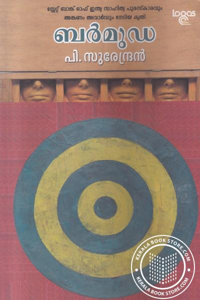Cover Image of Book Barmuda