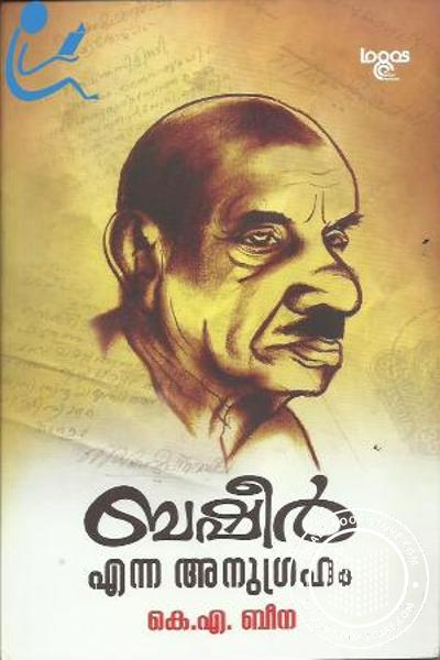 Cover Image of Book Basheer Enna Anugraham