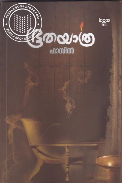 Cover Image of Book Bhoothayaathra