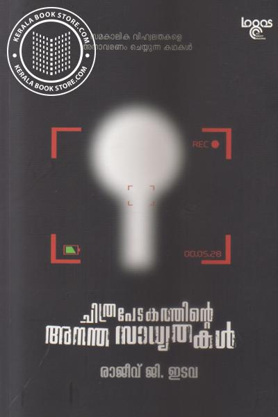 Cover Image of Book Chitrapedakathinte Ananthasaadhyathakal