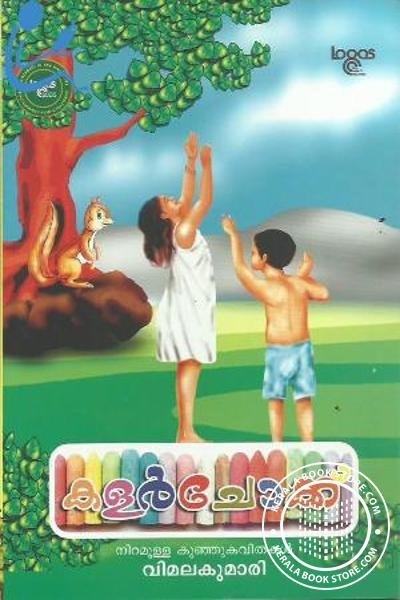 Cover Image of Book Colour Chalk