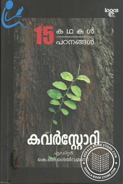 Cover Image of Book കവര്സ്റ്റോറി