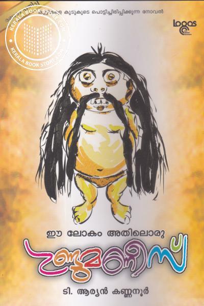 Image of Book Ee Lokam Athiloru Gundmanees