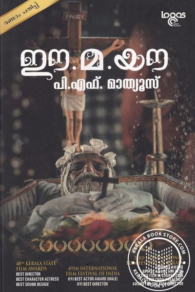 Cover Image of Book ഈ മ യൗ