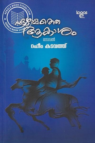 Cover Image of Book ഏഴാമത്തെ ആകാശം
