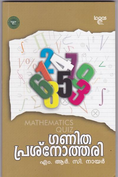 Cover Image of Book Ganitha Prasnothari