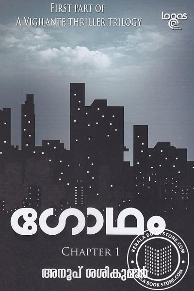 Cover Image of Book ഗോഥം