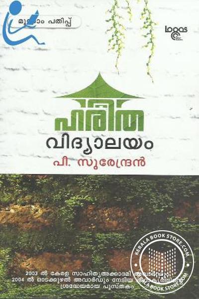 Cover Image of Book ഹരിത വിദ്യാലയം - ലോഗോസ് എഡിറ്റിഒന് -