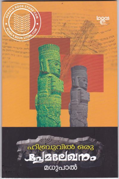 Cover Image of Book Heebruvil Oru Premalekhanam