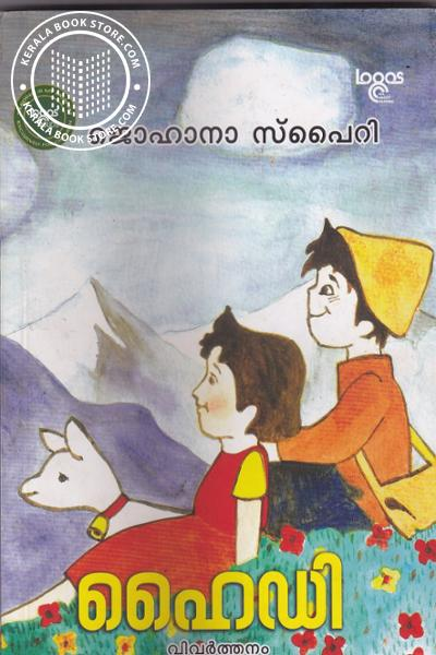 Cover Image of Book ഹൈഡി