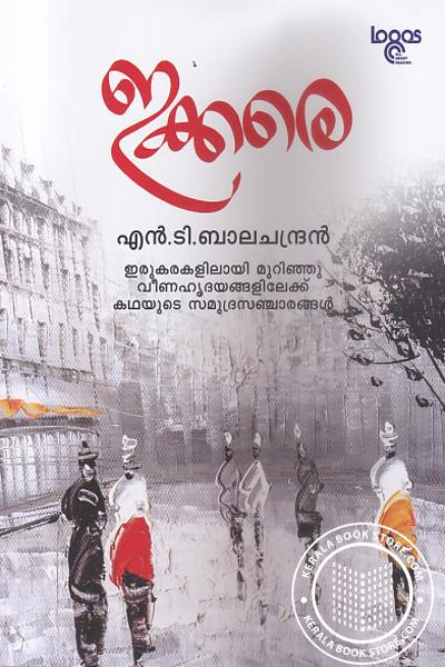 Cover Image of Book ഇക്കരെ