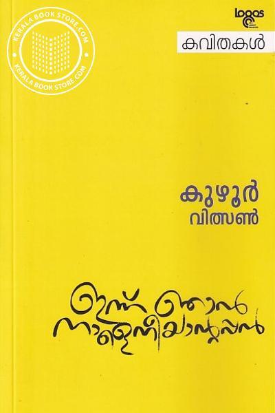 Cover Image of Book ഇന്ന് ഞാൻ നാളെനീയാന്റപ്പൻ