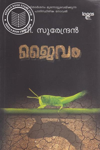 Cover Image of Book ജൈവം
