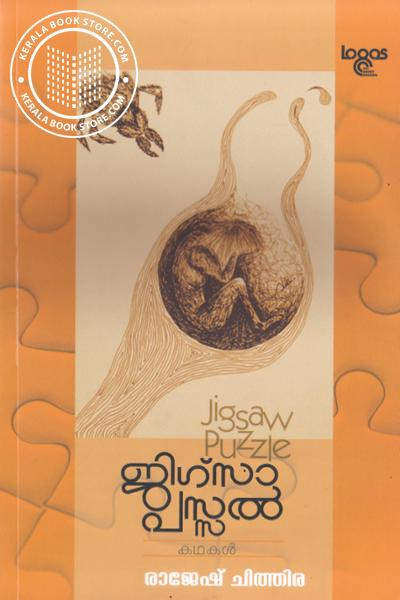 Cover Image of Book ജിഗ്സാ പസ്സൽ