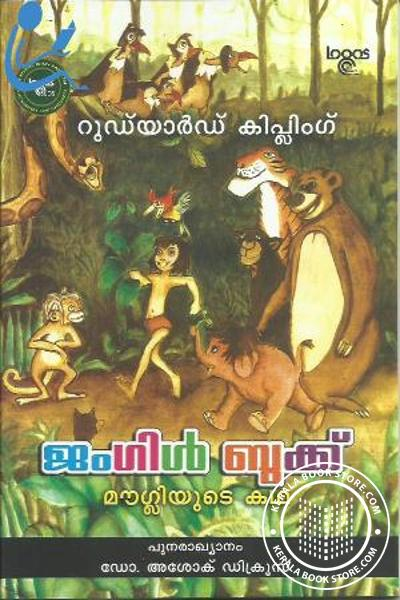 Cover Image of Book Jungle Book Maugliyude Katha - Logos Edition-