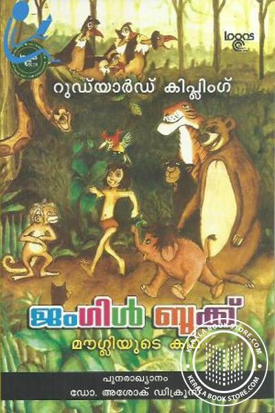 Cover Image of Book Jungle Book Mougliyude Katha