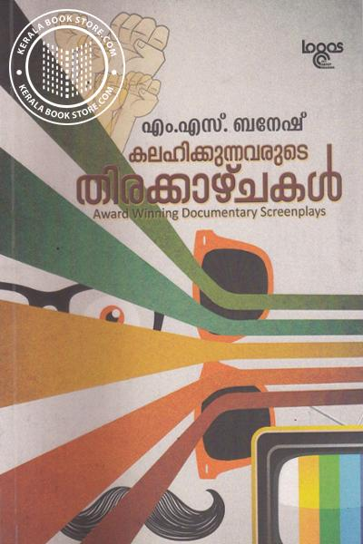 Cover Image of Book Kalahikkunnavarude Thirakkazhchakal