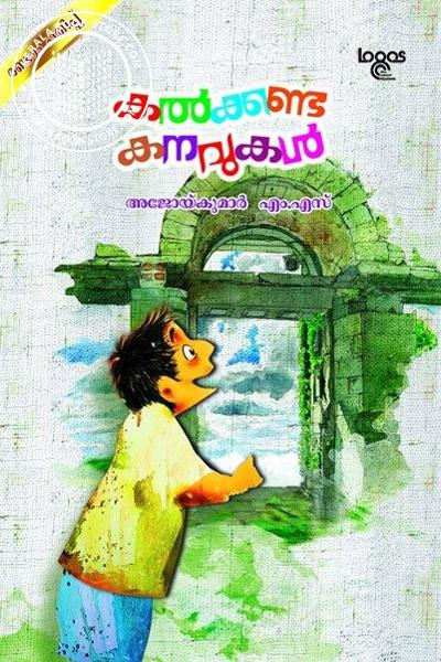 Cover Image of Book Kalkkandakkanavukal