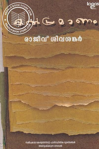 Cover Image of Book കൽപ്രമാണം