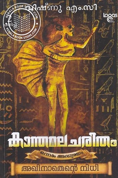 Cover Image of Book കാന്തമലചരിതം
