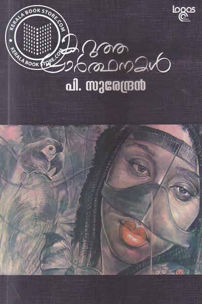 Cover Image of Book കറുത്ത പ്രാര്ത്ഥനകള്