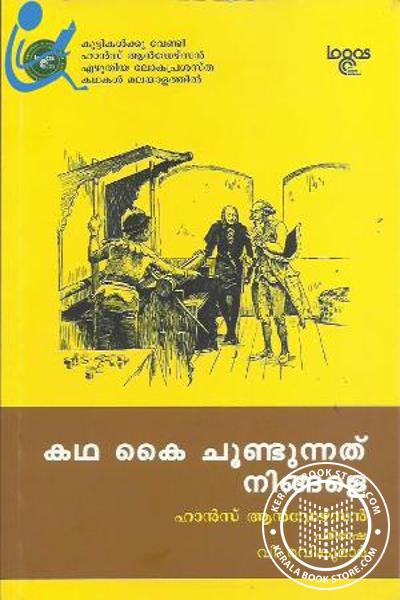Cover Image of Book Katha Kaichoondunnath Ningale