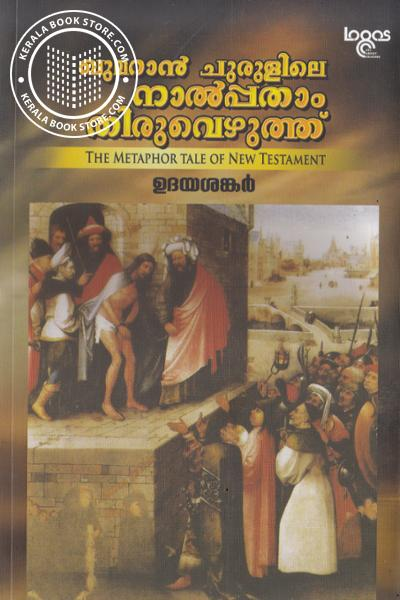 Image of Book Khumaraan Churulile Naalppathaam Thiruvezhuth
