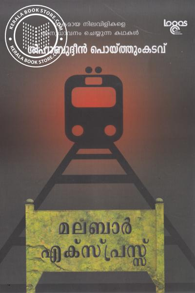 Cover Image of Book Malabaar Express