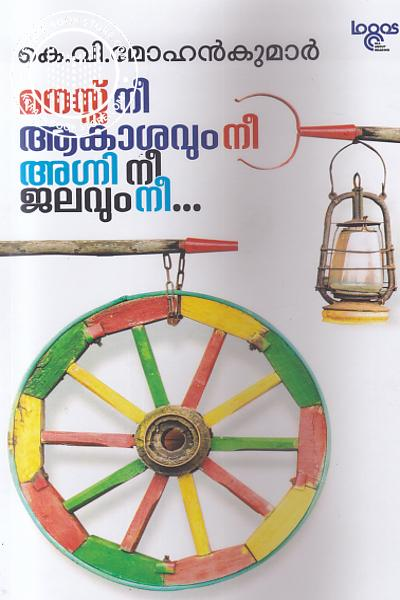 Cover Image of Book മനസ്സ് നീ ആകാശവും നീ അഗ്നി നീ ജലവും നീ