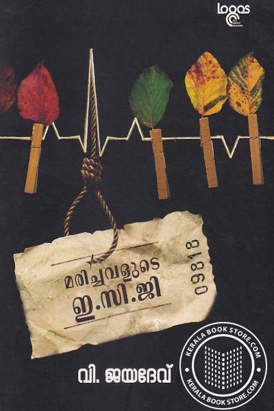 Cover Image of Book മരിച്ചവളുടെ ഇ സി ജി
