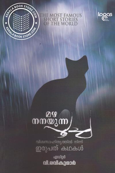 Cover Image of Book Mazha Nanayunna Poocha