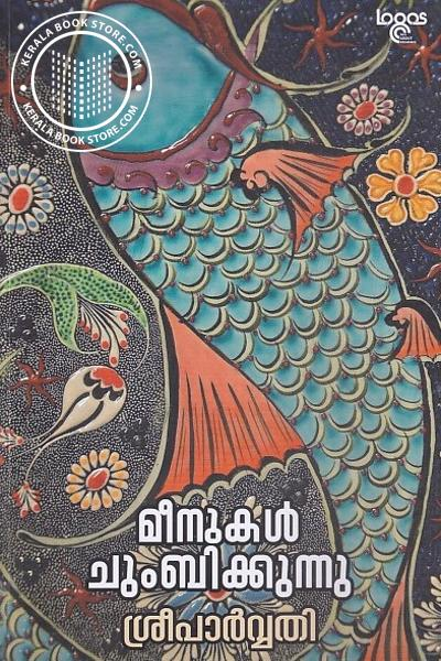 Cover Image of Book മീനുകള് ചുംബിക്കുന്നു
