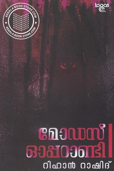 Image of Book മോഡഡ് ഓപ്പറാണ്ടി