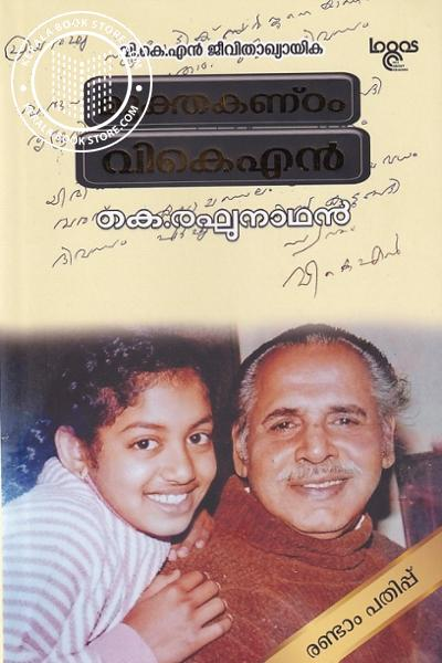 Cover Image of Book മുക്തകണ്ഠം വി കെ എന്