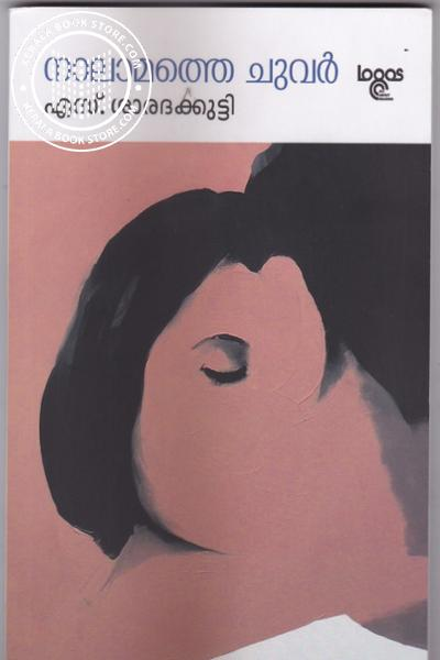 Cover Image of Book Naalaamathe Chuvar