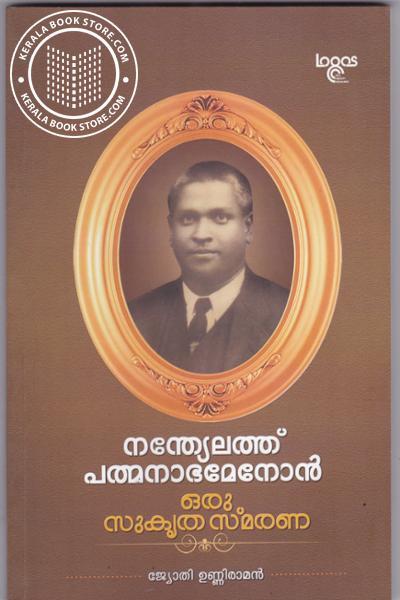 Cover Image of Book നന്ത്യേലത്ത് പത്മനാഭമേനോന്