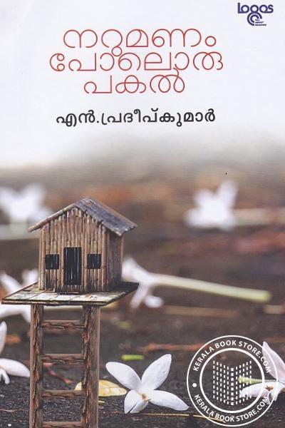 Cover Image of Book നറുമണം പോലൊരു പകല്