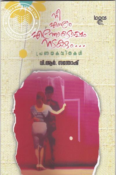 Cover Image of Book Nee Ennum Ennodoppam Nadakkum