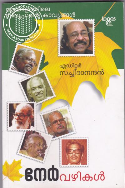 Cover Image of Book Nervazhikal